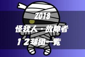 【怪我人・DL】プロ野球12球団 故障者リスト 2018