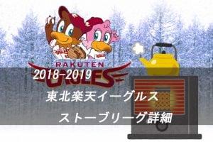 【2018-2019】 東北楽天ゴールデンイーグルス【引退・戦力外・FA】動向&去就先 詳細