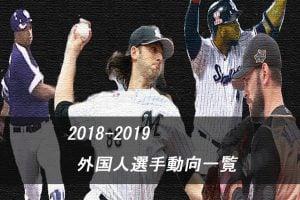 【2018-2019】プロ野球 【在籍外国人選手 動向一覧】