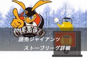【2018-2019】 読売ジャイアンツ 【引退・戦力外・FA】動向&去就先 詳細