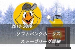 【2018-2019】 福岡ソフトバンクホークス【引退・戦力外・FA】動向&去就先 詳細