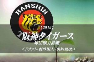 【2019 補強】阪神タイガース 戦力一覧【ドラフト 新外国人 他】