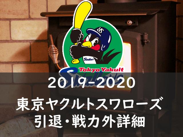 2019-20年ヤクルト退団選手