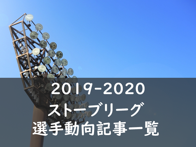 2019-20年ストーブリーグ