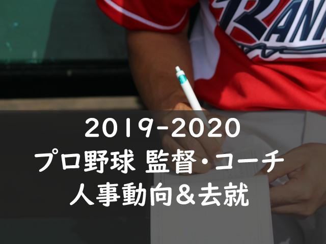 プロ野球2019年から20年監督・コーチ去就