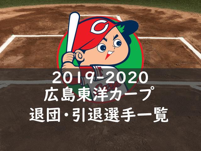 広島カープ2019年から20年退団選手