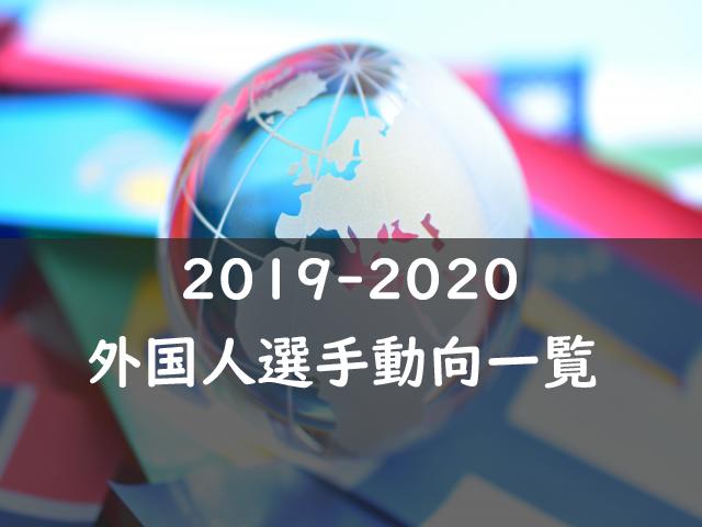 2019-20年プロ野球外国人去就