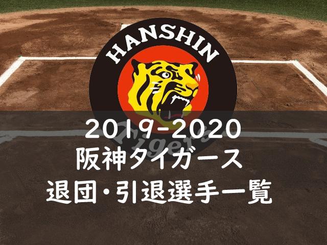 阪神タイガース2019年から20年退団選手