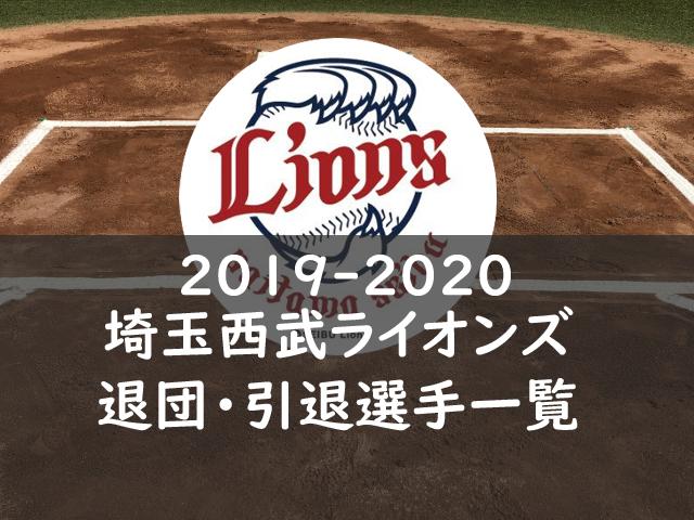 埼玉西武ライオンズ2019年から20年退団選手