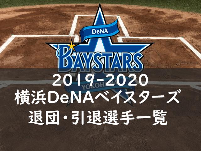 横浜DeNAベイスターズ2019年から20年退団選手